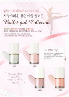 Innisfree Ballet girl nail polish collection |