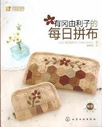 japanese quilting books - Google