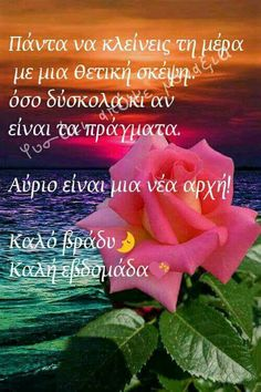 Good Night, Good Morning, Happy Words, Greek Quotes, Wish, Sayings, Meat, Decor, Nice Quotes
