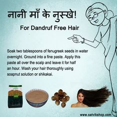 Get ready of Dandruff with this simple home remedy