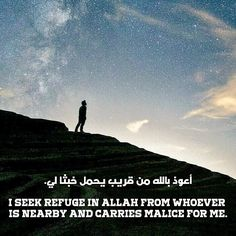 I seek refuge in Allah from whoever is nearby and carries malice for me.