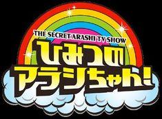 Himitsu No Arashi-chan [Japan] ♥♥♥♥♥ Typography Logo, Logos, Game Logo, Tv Shows, Google, Drama, Asian, Japanese, Stickers