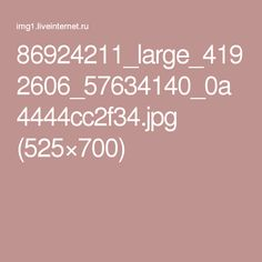 86924211_large_4192606_57634140_0a4444cc2f34.jpg (525×700)