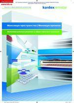 Автоматизированные стеллажи KARDEX REMSTAR решения в области офисного хранения