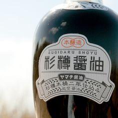 Japanese Logo, Japanese Graphic Design, Calligraphy Logo, Typography Logo, Retro Design, Icon Design, Label Design, Logo Design, Japanese Packaging