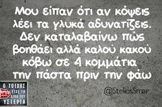 Κόψε τα γλυκά!! :Ρ Funny Greek Quotes, Funny Jokes, Hilarious, Funny Statuses, Clever Quotes, Kai, Funny Thoughts, Just Kidding, Funny Pins