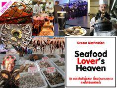 10 แหล่งกินซีฟู้ดสดๆ ที่คนรักอาหารทะเล ควรไปเยือนสักครั้ง » Dream Destination | HiSoParty.COM