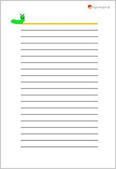 Ξεκινάω να γράφω από την πρώτη γραμμή. Το παιδί μαθαίνει να γράφει ξεκινώντας από την πρώτη γραμμή του φύλλου και αριστερά , η οποία είναι πιο έντονη από τις υπόλοιπες. Θα βρείτε την άσκηση σε 3 εκδόσεις με αποστάσεις μεταξύ των γραμμών 1 , 1,5 και 2 εκατοστών αντίστοιχα για γράμματα μεγάλου ή μικρού μεγέθους αντίστοιχα.