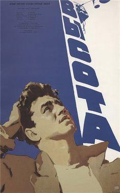 Киноафиши советских фильмов