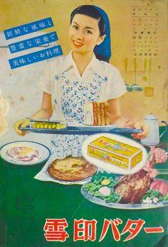 """昭和スポット巡りさんのツイート: """"昭和26年 食品 広告… """""""
