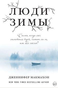 10 книг от которых невозможно оторваться - Блог Julia Uglova What To Read, New York Times, Bestselling Author, Mystic, Reading, Books, Image, Cinema, Iphone