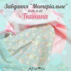 12.07-blog.agrafka.com.ua баннер Задача Материальное Ткань