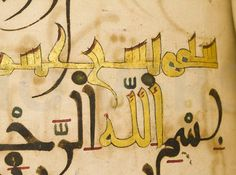 Qur'an Juz' from North Africa. Sa'dian Sharif or Alawite. Morocco. 17th Century  Manuscript, Museum of Islamic Art (MIA), Qatar. MS.11.2006