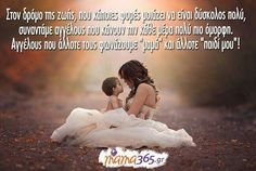 Advice Quotes, Me Quotes, Unique Quotes, Inspirational Quotes, Baby Coming, Greek Quotes, Great Words, Big Love, Family Kids