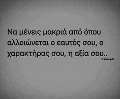 Advice Quotes, Time Quotes, Quotes To Live By, Funny Greek Quotes, Funny Quotes, Religion Quotes, Philosophy Quotes, Greek Words, Love Words