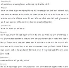 NCERT-Solutions-For-Class-8-Hindi-Chapter-17-02 #NCERT #NCERTsolutions #CBSE #CBSEclass8 #CBSEclass8Hindi
