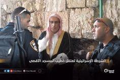 اعتقلت الشرطة الإسرائيلية ظهر اليوم الجمعة خطيب المسجد الأقصى الشيخ محمد سليم لدى خروجه من المسجد دون معرفة الأسباب. #أورينت #فلسطين