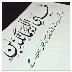 Urdu Quotes, Poetry Quotes, Urdu Poetry, Islamic Quotes, Poetry Collection, Allah Islam, Deep Words, Quran, Arabic Calligraphy