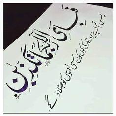 Arabic Poetry, Urdu Poetry, Urdu Quotes, Poetry Quotes, Motivational Lines, Almighty Allah, Islamic Love Quotes, Poetry Collection, Allah Islam