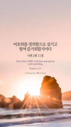 좋은 말씀 구절 : 네이버 블로그 Bible Qoutes, Bible Verses, Korean Handwriting, Korean Quotes, Serve The Lord, My Jesus, Jesus Loves Me, Word Of God, Psalms