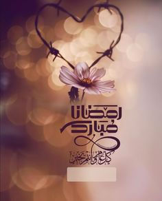 Eid, Ramadan, Arabic Calligraphy, Arabic Calligraphy Art