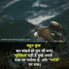Motivational quotes in hindi on success Sad Quotes, Hindi Quotes, Wisdom Quotes, Quotations, Best Quotes, Life Quotes, Qoutes, Thoughts In Hindi, Positive Thoughts