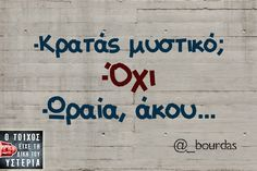 . Greek Memes, Funny Greek Quotes, Funny Quotes, Funny Photo Memes, Stupid Funny Memes, Funny Stuff, Funny Shit, Hilarious, Favorite Quotes