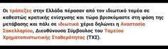"""""""Αυτό που έγινε στις ελληνικές τράπεζες δεν έχει ξανασυμβεί πουθενά!"""""""