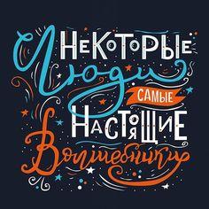 Очень жаль, но все хорошее когда-то заканчивается, вот и подошёл к концу курс #леттерингонлайн от #kalachevaschool, это были нереальные 1,5 месяца ✨ #леттеринг #lettering #леттерингбелгород #белгород #каллиграфия #искусствовмассы #искусство #type #typography #calligraphy #art #creative #ruslettering #handlettering #cyrillic