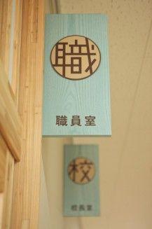 基山小学校サインデザイン
