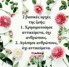 Feeling Loved Quotes, Love Quotes, My Motto, Greek Quotes, True Words, Thoughts, Motivation, Feelings, Life