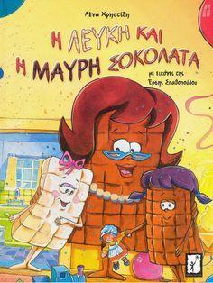 Ζήση Ανθή : Εποπτικό υλικό για τη διαφορετικότητα στο νηπιαγωγείο . Χρήσιμες διευθύνσεις και παραμύθια για την ημέρα του σχολικού αθλη... Greek Language, Kids Corner, My Books, Fairy Tales, Kindergarten, Crafts For Kids, Preschool, Teaching, Education