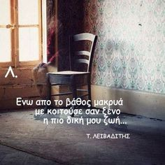 Picture Quotes, Favorite Quotes, Philosophy, Literature, Poetry, Words, Sage, Greek, Facebook