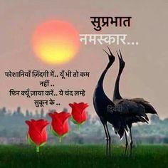 Morning Images In Hindi, Hindi Good Morning Quotes, Good Night Quotes, Good Morning Wishes, Hindi Quotes Images, Love Quotes In Hindi, Best Quotes, Life Quotes, Good Morning Motivational Messages