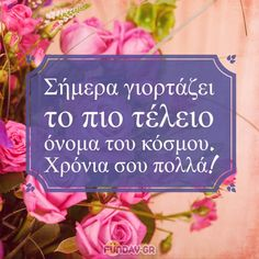 Happy Name Day Wishes, Happy Birthday Wishes Quotes, Birthday Greetings, Happy Names, Happy Birthday Flower, Cheer Me Up, Wish Quotes, Greek Quotes, Diy And Crafts