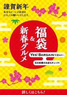 埼京線赤羽駅直結のショッピングセンター【ビーンズ】