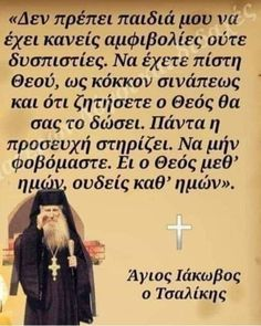 Religious Icons, Religious Quotes, Christian Paintings, Pray Always, Little Prayer, Orthodox Christianity, Greek Words, Orthodox Icons, Greek Quotes