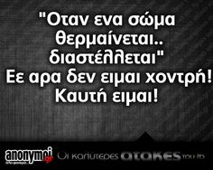 Έρχεται και καλοκαίρι... Greek Quotes, Lol, Funny Photos, Letter Board, Jokes, Humor, Sayings, Fanny Pics, Husky Jokes