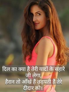The 95 Best Romantic Love Quotes in Hindi with Images Love My Man Quotes, Eternal Love Quotes, Love Hurts Quotes, Love Quotes For Girlfriend, Boyfriend Quotes, Woman Quotes, Life Quotes, Romantic Quotes In Hindi, Love Poems In Hindi