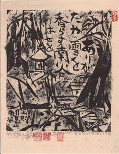 Arigataya Yukiokaoru Minamidani by Shiko Munakata (on view at The Koller Collection)