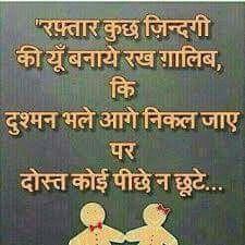 119 Best Hindi Emotions Images Deep Thoughts Hindi Qoutes Hindi