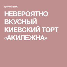 НЕВЕРОЯТНО ВКУСНЫЙ КИЕВСКИЙ ТОРТ «АКИЛЕЖНА»