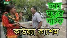 কাউয়্যা কাশেম || New Bangla Funny Natok 2018 || Mosharraf Karim || Comed... Youtube News, Content, Baseball Cards, Videos, Music, Funny, Musica, Musik, Muziek