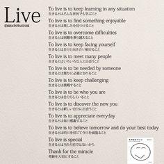 Live(生きる)~無料で学べる!名言から学ぶ日本語