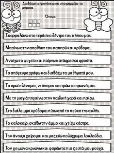 Back 2 School, School Staff, School Notes, Greek Language, Speech And Language, Educational Activities, Book Activities, Bulgarian Language, Greek Quotes