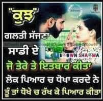 Love boparai Sad Quotes, Qoutes, Punjabi Love Quotes, Sad Pictures, Heart Touching Shayari, Trust God, Deep Thoughts, Men Fashion, Bee