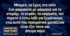 Greek Quotes, Sarcasm, Funny Quotes, Lol, Instagram Posts, Humor, Funny Phrases, Funny Qoutes, Rumi Quotes