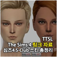 TTSL :: The Sims 4 S-Club Skin Collection