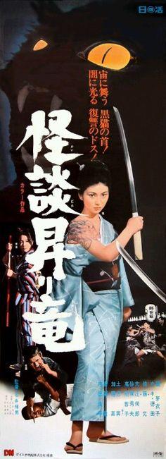 Blind Woman's Curse (1970) Jap. Martial Arts. D/Co-Sc: Teruo Ishii. 2/03/14
