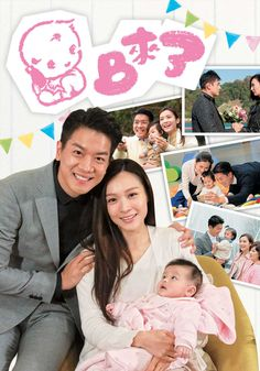 Who Wants a Baby? / BB來了 / Baby is Here / BB is Here HKDrama (Dorama) OSTYear of release: Hong Kong (China)Audio codec: of audio: 320 kbpsDuration: Wanting A Baby, Soundtrack, Hong Kong, Songs, Bb, Audio, Watch, Novels, Clock